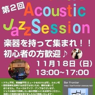 11/18 アコースティックジャズセッション開催♪ @富士見台