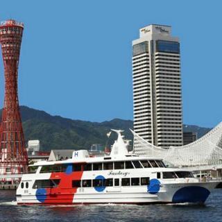 『神戸でクルーズ船を楽しみませんか🚢』