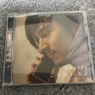 ここにいるよ/SoulJa(ソルジャ)feat.青山テルマ