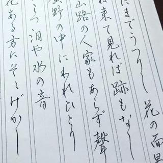 美文字を目指すペン字・書道教室です!