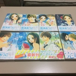 青夏 全8巻 超美品