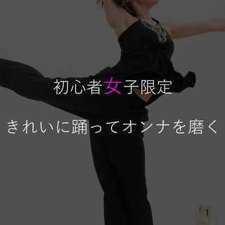 多摩市初心者限定ダンススクール ジャズダンス 女性専用ダンス教室