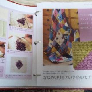 かぎ針編み アシェットのテキストと毛糸