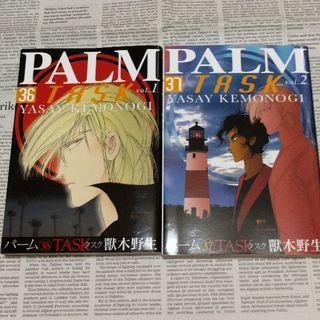 TASK 1&2 獣木野生 パームシリーズ36巻と37巻