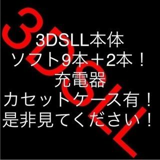 3DSLL本体とソフト合計11本!!