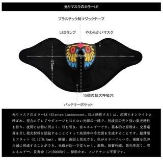 新品未使用 【2018年最新版】ハロウィン用 光できる仮装マスク...