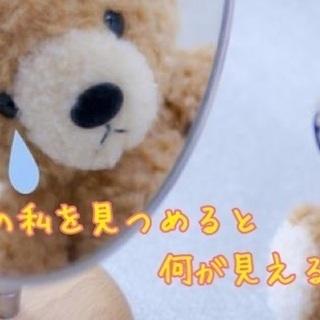 ★10/5(金)本当の私を見つめると何が見える?自覚なく作っている罪とは