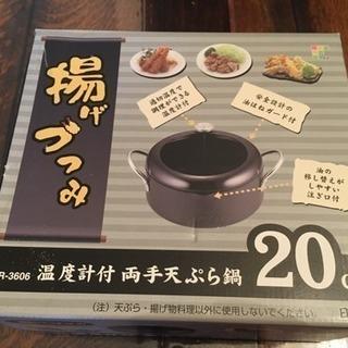 ★天ぷら鍋★温度計付★未使用品★新品★