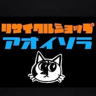 【リブラ店】青い空リサイクルショップ