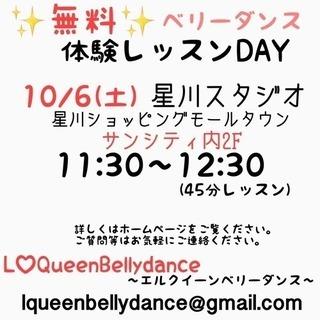 無料ベリーダンス体験レッスンDAYのお知らせ☆