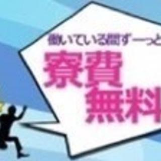 【入社祝金祭り】祝金総額20万円♪月収見込み30万円オ〜バ〜!?...