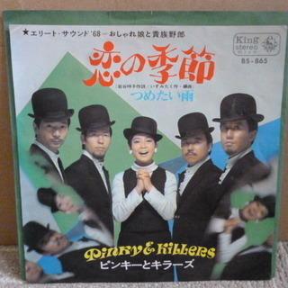 昭和のヒットシングルレコードいろいろ4枚まとめて 【歌謡曲編・パ...