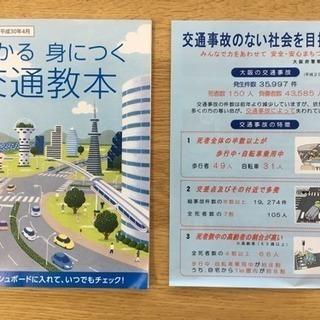 「交通教本(平成30年4月)」・「交通事故のない社会を目指して」...