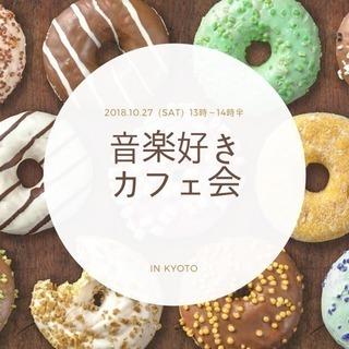 洋楽好きが集まるカフェ交流会 in 京都
