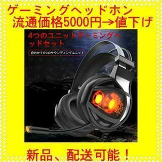 ゲーミングヘッドセット USB ゲームヘッドセット ヘッドフォン...