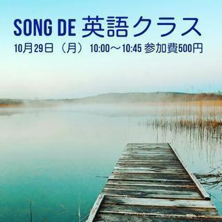 Song DE 英語クラス