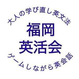 2018年10月8日(月)18時半~   大人の学び直し中学英語...