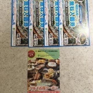 城島高原パーク  無料入園チケット(交渉中)
