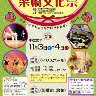 久喜市栗橋文化祭🎵❤️✨
