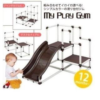 日本育児マイプレイジム