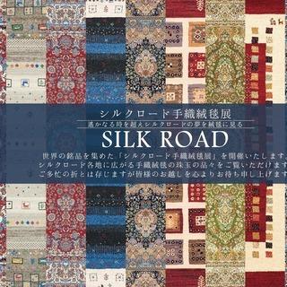 シルクロード手織り絨毯展