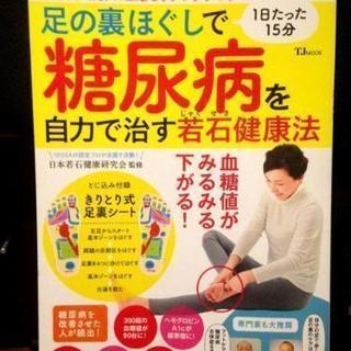足の裏ほぐしで糖尿病を自力で治す