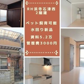 ⭐️堺市西区浜寺石津西⭐️ペットと暮らせる🐾家賃5万円台の賃貸戸建⭐️
