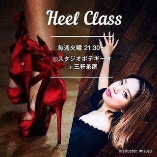 Heel dance lesson
