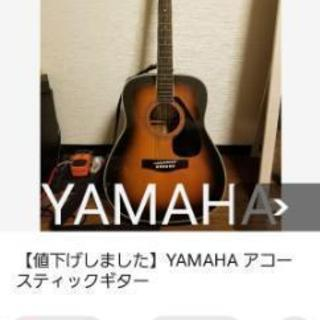 ヤマハ アコースティックギター ソフトケース付き