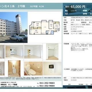東区北41条東4丁目の4LDK分譲マンションがお家賃65000円♪...
