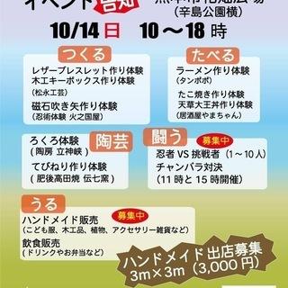 10/14熊本ハンドメイド出店募集