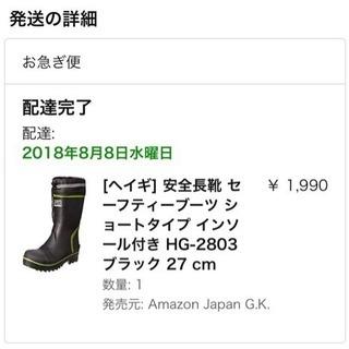 メンズ☆安全靴 長靴