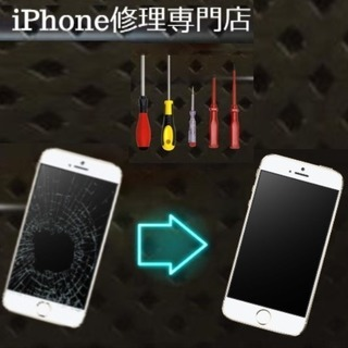 iPhone修理・Android修理・データ復元 元ショップ店員のお店 修理業界4年の実績あり  郵送・出張 可能 - 地元のお店