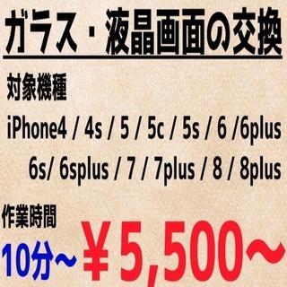 iPhone修理・Android修理・データ復元 元ショップ店員...