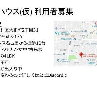 【名古屋最安】リノベ中シェアハウス 単泊・荷置き相談