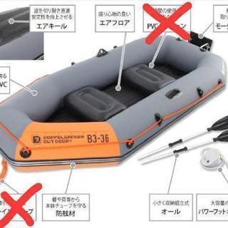 【大幅値下げ‼】DODインフレータブルボート