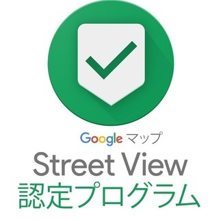 googleストリートビュー店内写真撮影します