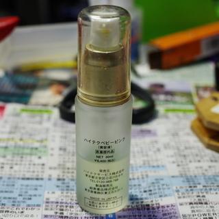 ハイテクベビーピンク(美容液) 55%くらい使用済み 日本製