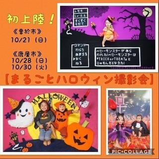 10/21、10/28、10/30 おひるねアート撮影会‼︎