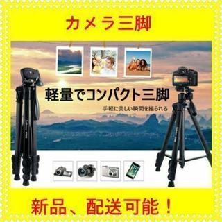 カメラ三脚 コンパクト レバー式 4段三脚 3Way雲台 水準器...
