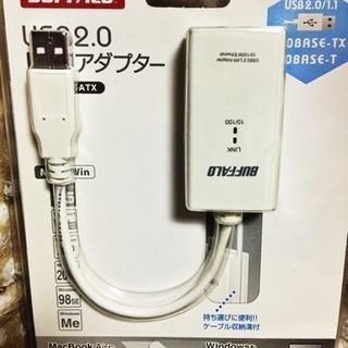 USB2.0 LANアダプター BUFFALO製