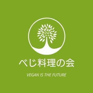 ベジタリアン料理の会【非営利活動】