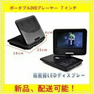 【最終値下げ】ポータブルDVDプレーヤー 7インチ 大画面 DV...