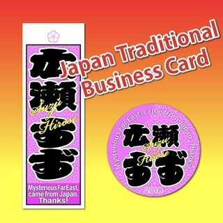 Japanese traditional business card
