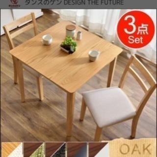 3点セット テーブル 椅子 二脚