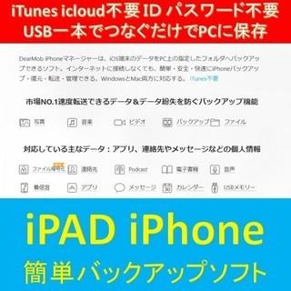 iPhone&ipad 簡単バックアップ、保存、復元ソフト★De...