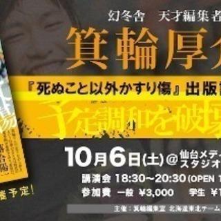 10/6 仙台開催 幻冬舎 天才編集者 箕輪厚介氏『死ぬこと以外か...
