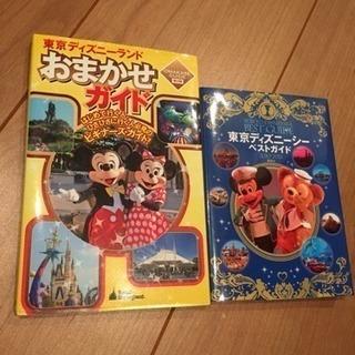 ディズニーガイドブック 古いので絵本程度で