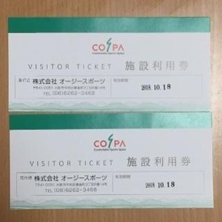 COSPA 施設利用券