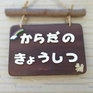 【10月開催日程】姿勢づくり教室『...
